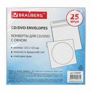 Конверты для CD/DVD (125х125 мм) с окном, бумажные, клей декстрин, КОМПЛЕКТ 25 шт., BRAUBERG, 123599