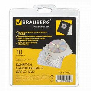 Конверты для CD/DVD BRAUBERG, комплект 10 шт., на 1CD/DVD, самоклеящиеся, с европодвесом, 510197