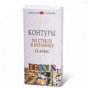 Контуры для работ по стеклу и керамике «Декола», НАБОР 3 цвета, туба по 18 мл, 5341375
