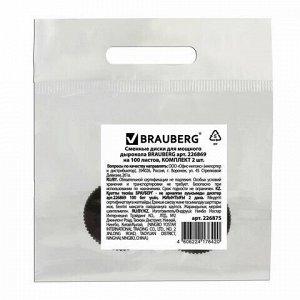 """Сменные диски для мощного дырокола BRAUBERG """"Heavy Duty"""", до 100 листов, КОМПЛЕКТ 2 шт., 226875"""