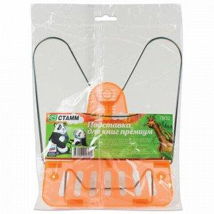 """Подставка для книг СТАММ """"Премиум Creative"""", пластик тонированный/металл, ассорти, европодвес, ПК52"""