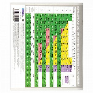 Тетрадь предметная ПОЛОСАТЫЙ СТИЛЬ 48 л., обложка картон, офсет №2, ХИМИЯ, клетка, 48-2592