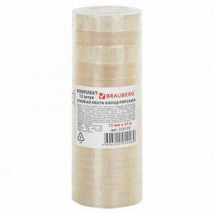 Клейкие ленты 12 мм х 33 м канцелярские BRAUBERG, комплект 12 шт., прозр., гарант. длина, 223123
