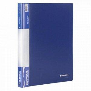 Папка 40 вкладышей BRAUBERG стандарт, синяя, 0,7 мм, 221603