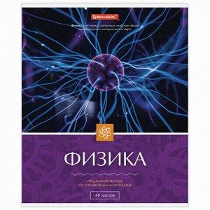 Тетрадь предметная КЛАССИКА 48 листов, обложка картон, ФИЗИКА, клетка, подсказ, BRAUBERG, 403523