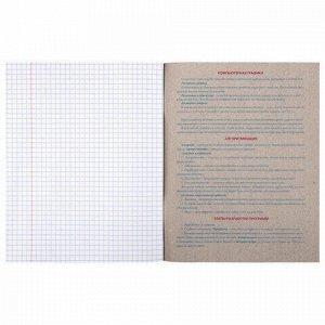 Тетрадь предметная УЧЕНЬЕ СВЕТ 48 листов, обложка картон, ИНФОРМАТИКА, клетка, подсказ, BRAUBERG ЭКО, 403524