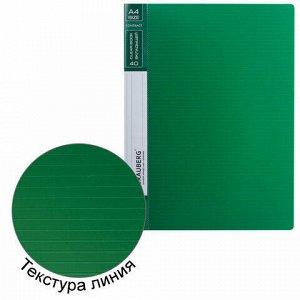 """Папка 40 вкладышей BRAUBERG """"Contract"""", зеленая, вкладыши-антиблик, 0,7 мм, бизнес-класс, 221779"""