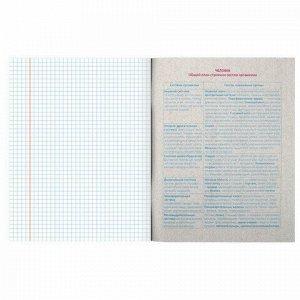 Тетрадь предметная УЧЕНЬЕ СВЕТ 48 листов, обложка картон, БИОЛОГИЯ, клетка, подсказ, BRAUBERG ЭКО, 403528