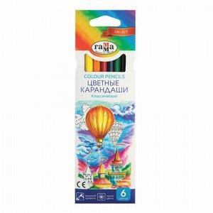 """Карандаши цветные ГАММА """"Классические"""", 6 цветов, заточенные, шестигранные, картонная упаковка, 05091801, 050918_01"""