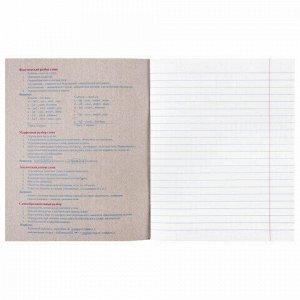 Тетрадь предметная УЧЕНЬЕ СВЕТ 48 листов, обложка картон, РУССКИЙ ЯЗЫК, клетка, подсказ, BRAUBERG ЭКО, 403533