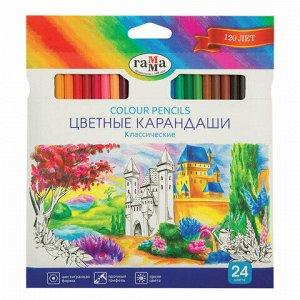"""Карандаши цветные ГАММА """"Классические"""", 24 цвета, заточенные, шестигранные, картонная упаковка, 05091804, 050918_04"""
