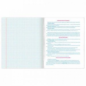 Тетрадь предметная NAVIGATOR 48 листов, выборочный лак, ИНФОРМАТИКА, клетка, подсказ, BRAUBERG, 403536