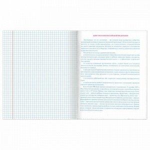 Тетрадь предметная NAVIGATOR 48 листов, выборочный лак, ОБЩЕСТВОЗНАНИЕ, клетка, подсказ, BRAUBERG, 403537