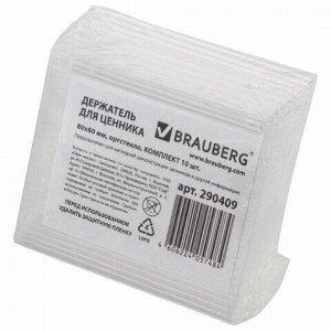 Держатели для ценников, 80х60 мм, КОМПЛЕКТ 10 шт., оргстекло, BRAUBERG, 290409