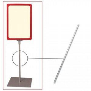 Трубка для сборки напольной стойки под рамку POS, высота 800 мм, диаметр 9 мм, 290267