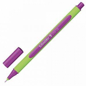 """Ручка капиллярная (линер) SCHNEIDER (Германия) """"Line-Up"""", СИРЕНЕВАЯ, трехгранная, линия письма 0,4 мм, 191020"""