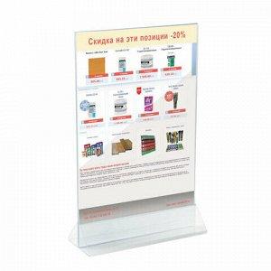 Подставка настольная для рекламных материалов ВЕРТИКАЛЬНАЯ (297х210 мм), А4, двусторонняя, №180