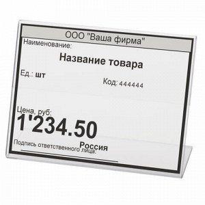 Держатели для ценников, 60х40 мм, КОМПЛЕКТ 20 шт., оргстекло, BRAUBERG, 290408