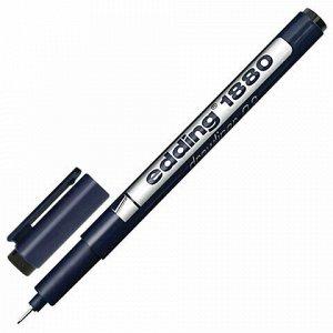 Ручка капиллярная (линер) EDDING DRAWLINER 1880, ЧЕРНАЯ, толщина письма 0,2 мм, водная основа, E-1880-0.2/1