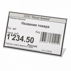 Держатели для ценников, 100х60 мм, КОМПЛЕКТ 5 шт., оргстекло, BRAUBERG, 290412
