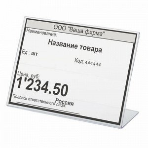 Держатели для ценников, 120х80 мм, КОМПЛЕКТ 5 шт., оргстекло, BRAUBERG, 290413