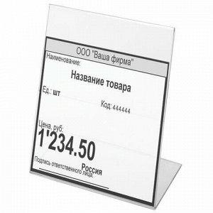 Держатель для ценника настольный, МАЛЫЙ (105х150 мм), А6, вертикальный, односторонний, оргстекло, BRAUBERG, 290414