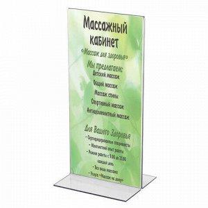 Подставка настольная для рекламных материалов МАЛОГО ФОРМАТА (100х210 мм), двусторонняя, BRAUBERG, 290422