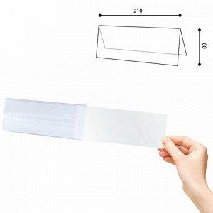 Табличка информационная, 210х80 мм (домик), настольная, двусторонняя, оргстекло, в защитной плёнке, BRAUBERG, 290426
