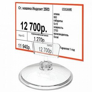 Ценникодержатели BASE-CLIP на круглой подставке диаметром 50 мм, КОМПЛЕКТ 10 шт., 202042