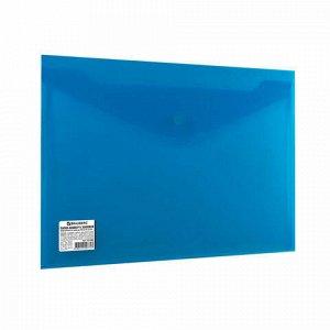 Папка-конверт с кнопкой BRAUBERG, А4, до 100 листов, непрозрачная, синяя, СВЕРХПРОЧНАЯ 0,2 мм, 221362
