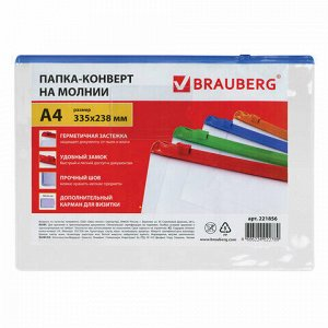 "Папка-конверт на молнии А4 (335х238 мм), карман для визиток, молния ассорти, прозрачная, 0,15 мм, BRAUBERG ""Smart"", 221856"
