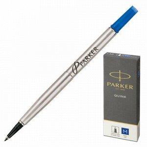 """Стержень для ручки-роллера PARKER """"Quink RB"""", металлический, 116 мм, линия письма 0,7 мм, синий, 1950311"""
