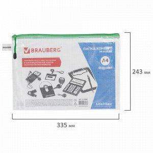 """Папка-конверт на молнии А4 (335х243 мм), молния ассорти, ПВХ, сетка, прозрачная, 0,2 мм, BRAUBERG """"Segment"""", 223886"""