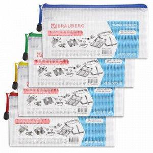 """Папка-конверт на молнии МАЛЫЙ ФОРМАТ (255х130 мм), молния ассорти, сетка, прозрачная, 0,2 мм, BRAUBERG """"Segment"""", 223888"""