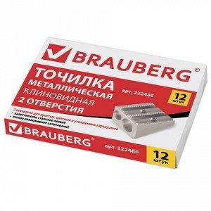 """Точилка BRAUBERG """"Style"""", металлическая клиновидная, 2 отверстия для чернографитных карандашей (в том числе утолщенных), 222486"""