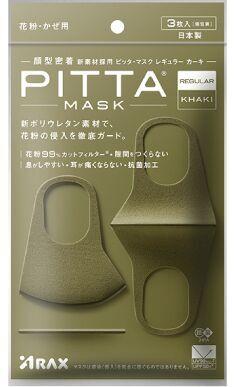 Набор масок PITTA 3 шт в упаковке