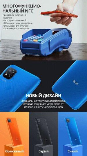Xiaomi Redmi 9C 2/32 Gb NFC серый