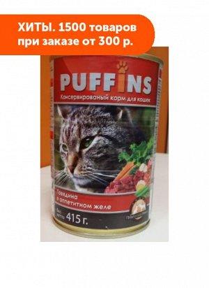 Puffins влажный корм для кошек Говядина в желе 415гр консервы