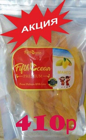 Манго В упаковке 500 гр отборного манго и много вьетнамского солнца! Без сахара  Пол килограмма вкуса и здоровья. Замените все сладости Вашим детям на вяленое манго, только польза и здоровье и море вк