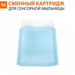 Сменный картридж - мыло для сенсорной мыльницы Xiaomi Auto Foaming Hand Wash / 1 шт.