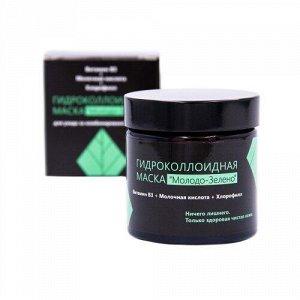 Маска-гидроколлоид для комбинированной кожи