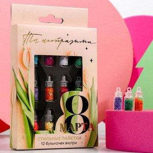 Набор пайеток для декора ногтей «Ты неотразима!», 12 цветов