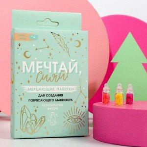 Набор пайеток для декора ногтей «Сияй, мечтай!», 12 цветов