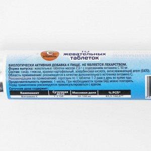Аскорбиновая кислота с сахаром «Сесана», с витамином С, 10 штук по 2,9 г