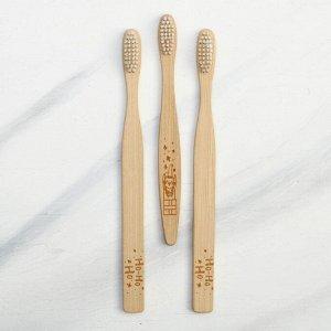 Набор из трех зубных щеток «Новогоднее волшебство», 19,2 х 12,8 см
