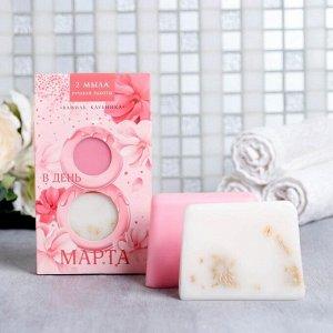 """Набор """"В день 8 Марта""""  2 мыла 160 г, аромат ваниль клубника"""