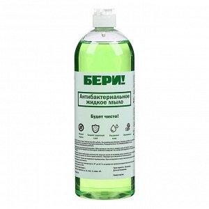 Жидкое мыло «Бери! Будет чисто!», 1 л