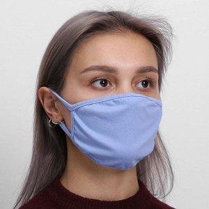 Маска для лица многоразовая из 100 % хлопка, 2-х слойная, голубая, 190*130 мм