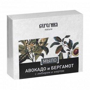"""Мыло натуральное Берегиня """"Авокадо и бергамот"""", 90 г"""