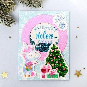 Набор для создания открытки- шейкера «Волшебного года», 11 х 15 см